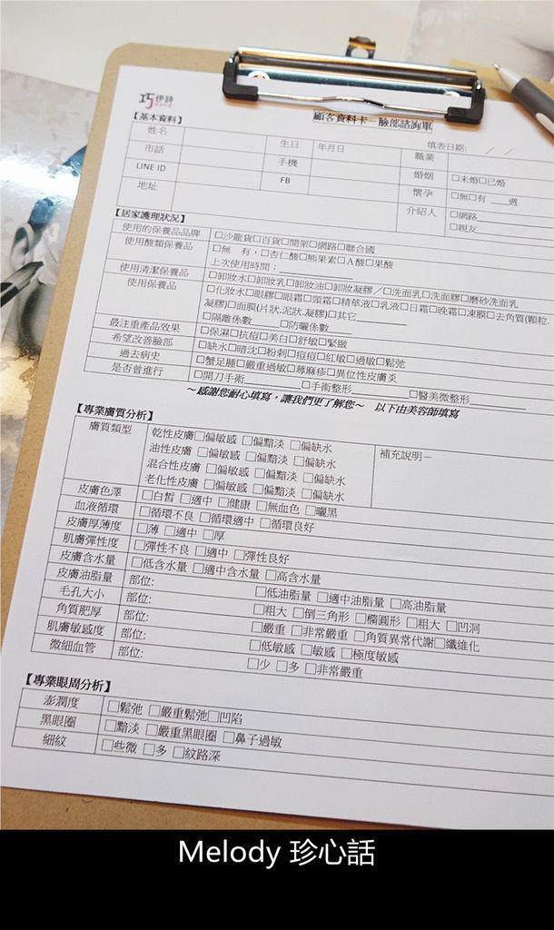 37 巧伊詩歐式護膚 台中到府服務.jpg