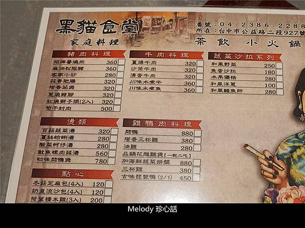 1723 黑貓食堂菜單.jpg