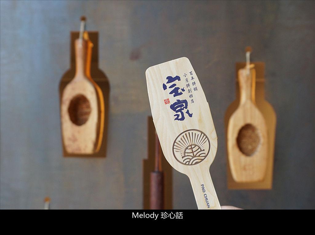 175 宝泉(寶泉) 甘味手造所.jpg