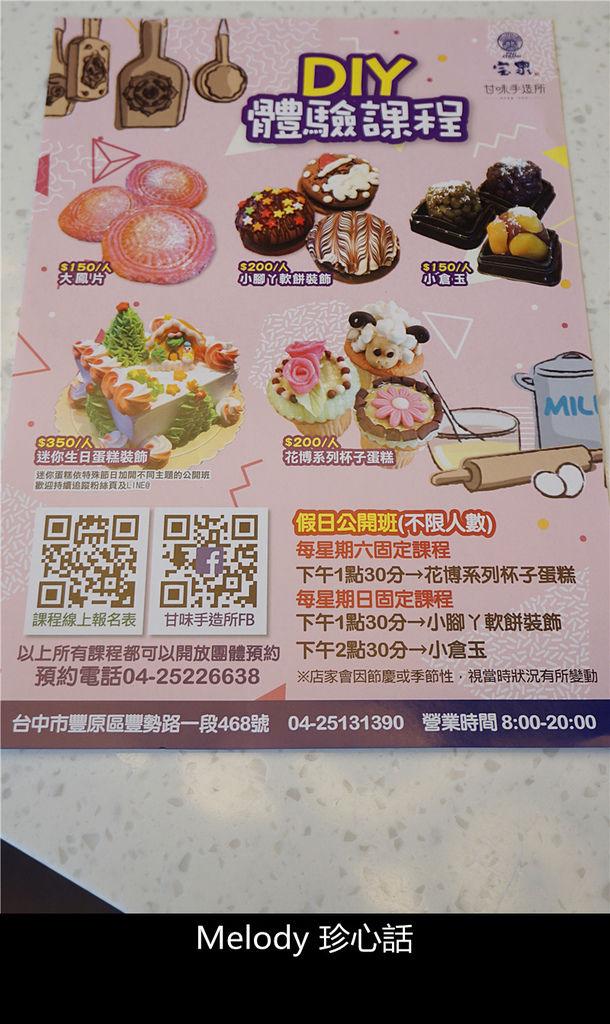 177 宝泉(寶泉) 甘味手造所DIY.jpg
