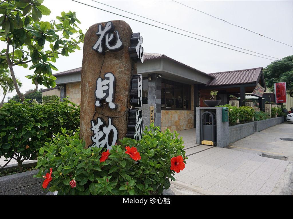 62 花貝勒手作料理.jpg