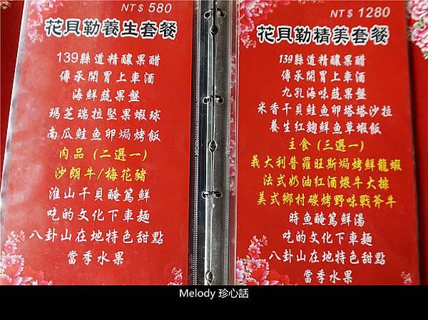 69 花貝勒菜單.jpg
