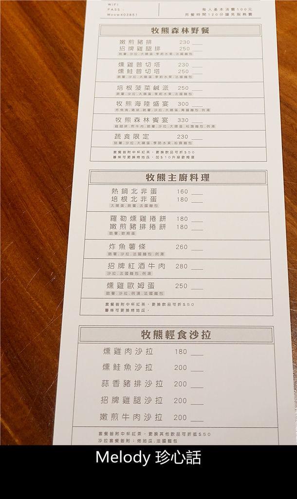 119 牧熊小館菜單.jpg