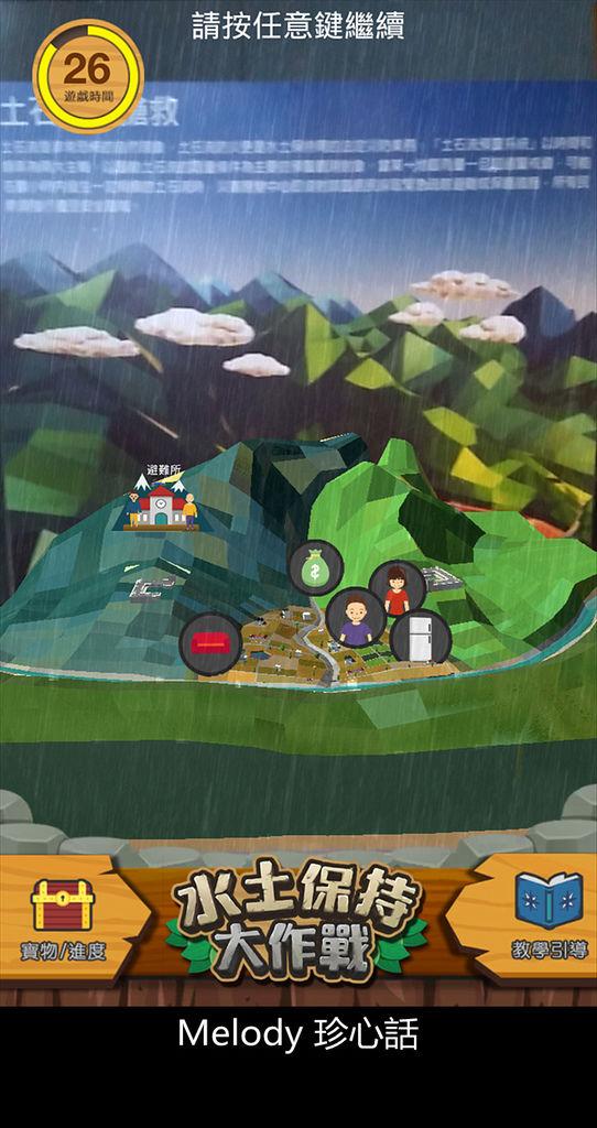 2514 水土保持虛擬實境體驗館 AR遊戲.jpg