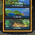 2515 水土保持虛擬實境體驗館 闖關遊戲.jpg