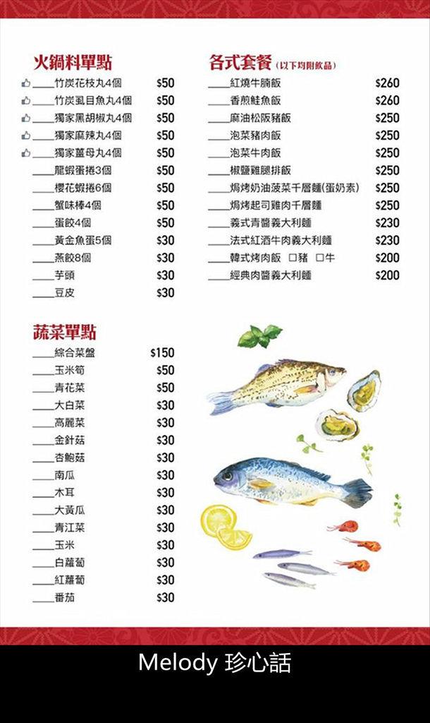 28 蟹老闆竹炭火鍋菜單.jpg