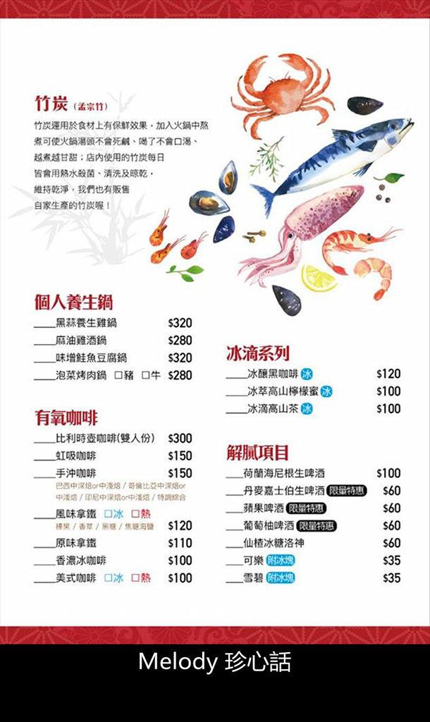 26 蟹老闆竹炭火鍋菜單.jpg