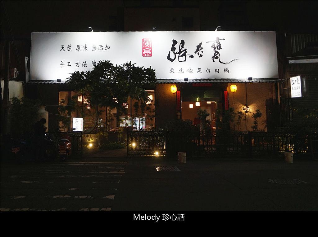 302 黃金張老甕東北酸菜鍋.jpg