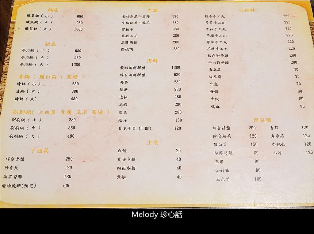 306 黃金張老甕東北酸菜鍋菜單.jpg