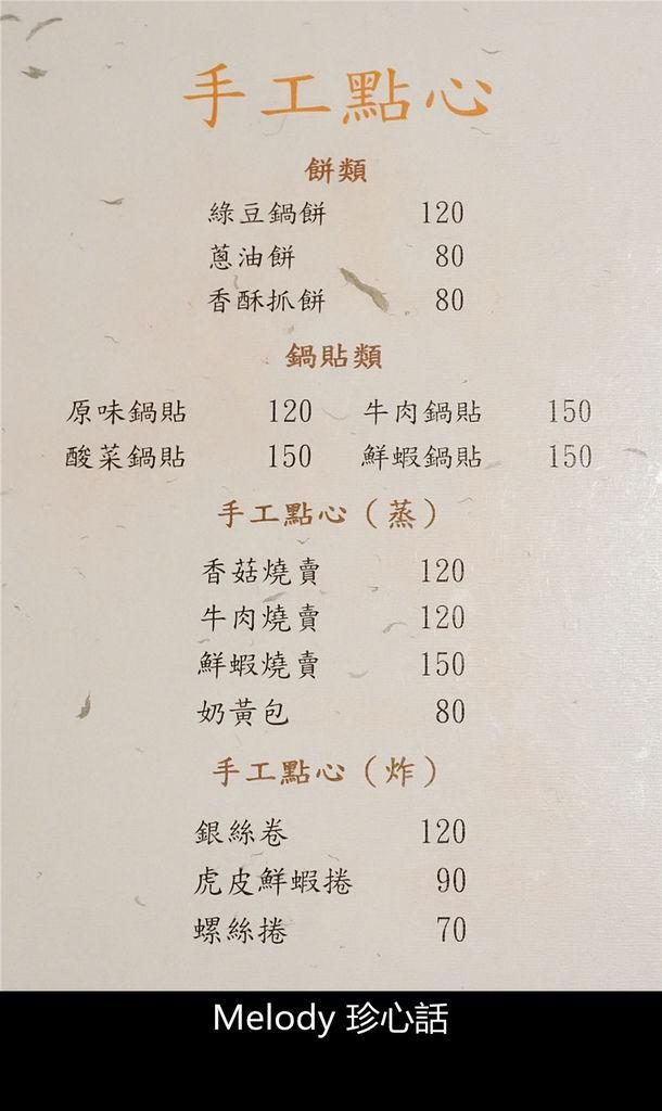 307 黃金張老甕東北酸菜鍋菜單.jpg
