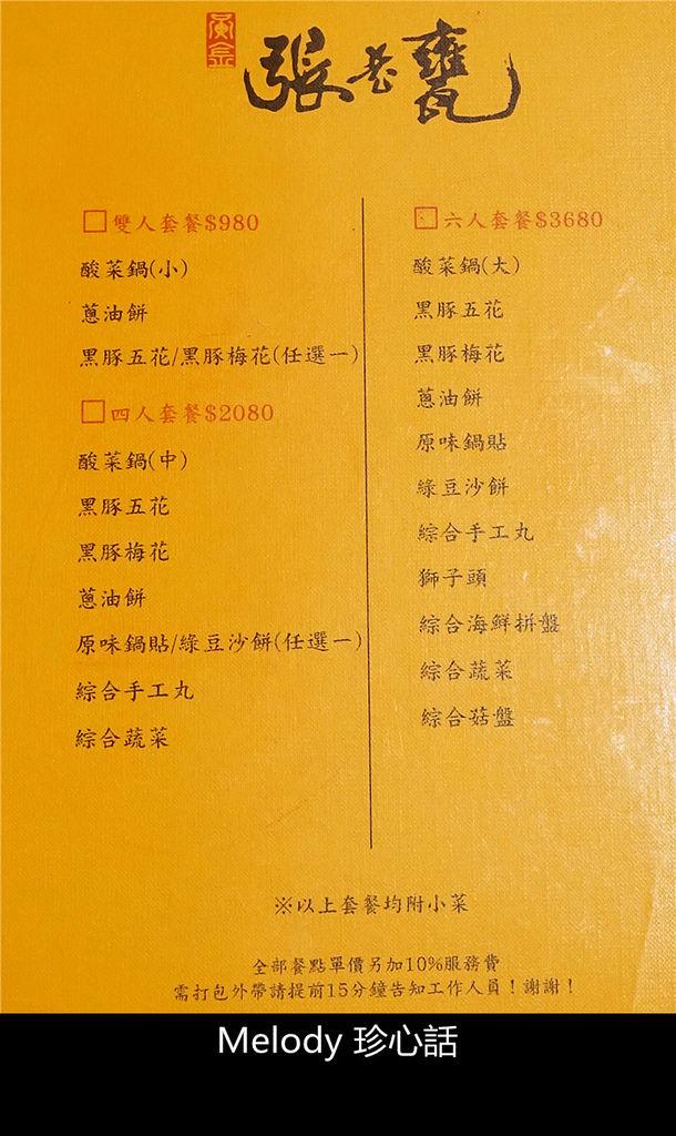 308 黃金張老甕東北酸菜鍋菜單.jpg