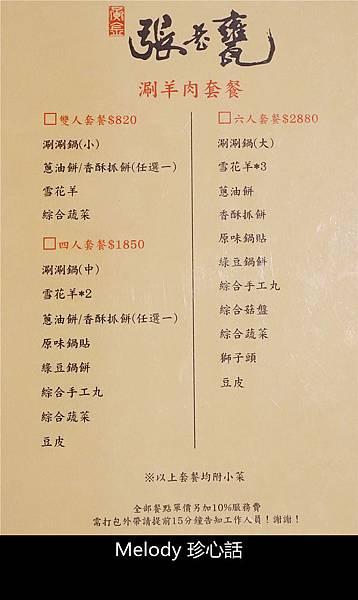 309 黃金張老甕東北酸菜鍋菜單.jpg