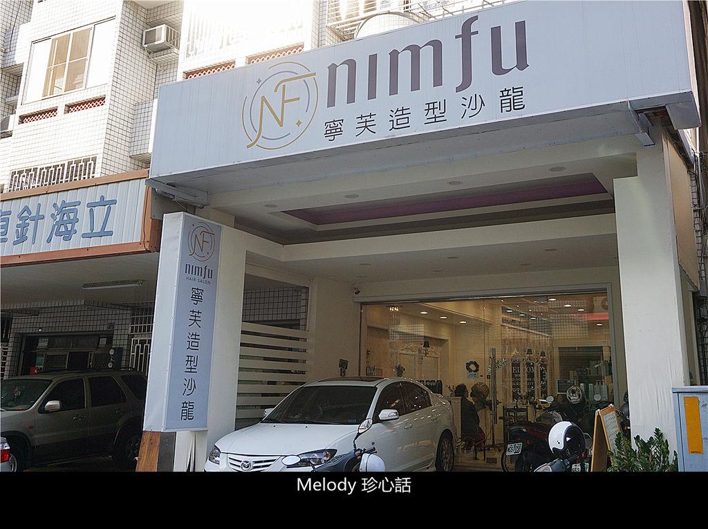62 台中南屯美髮 寧芙髮型Nimfu Hair.jpg