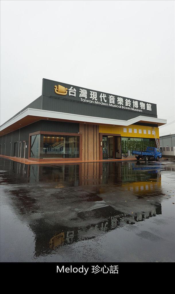 132 台灣現代音樂鈴博物館.jpg