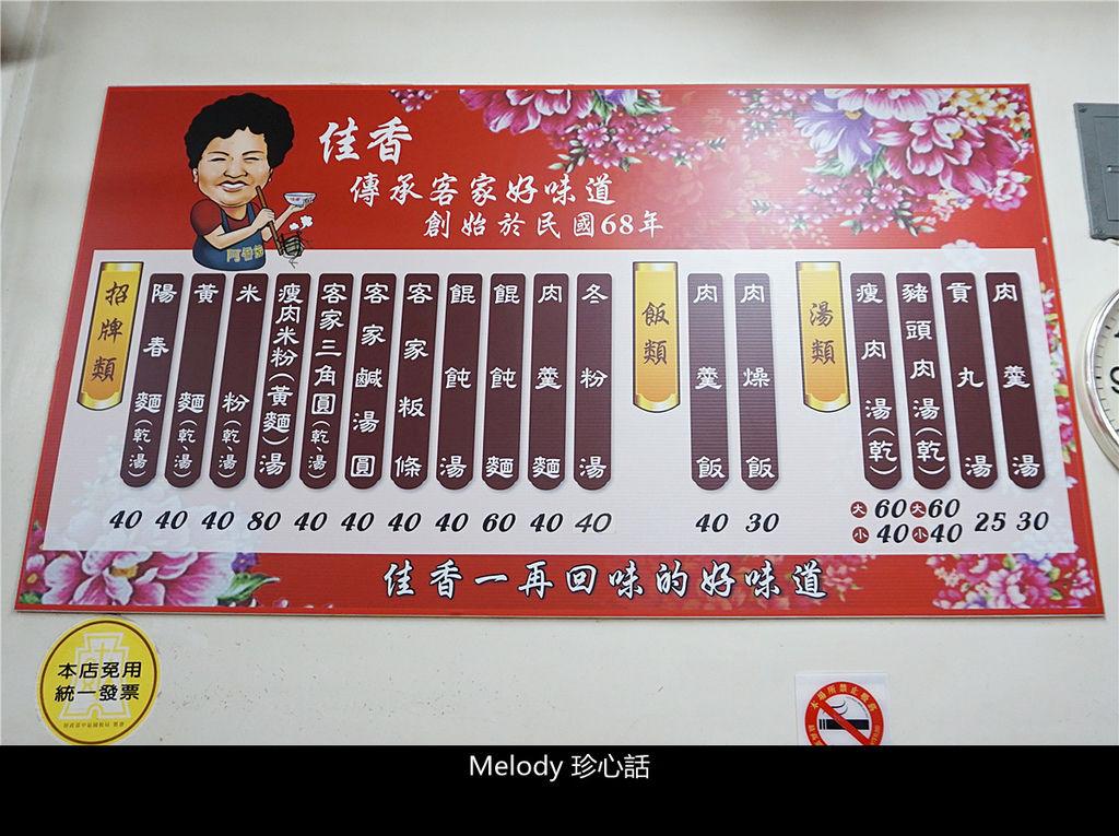 272 佳香飲食店.jpg