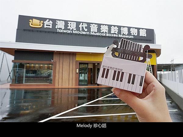131 音樂盒DIY 4.jpg