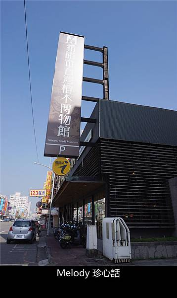 262 希諾奇台灣檜木博物館.jpg