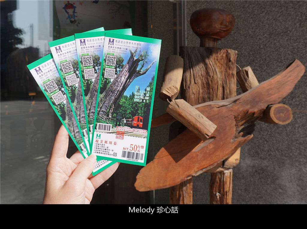267 希諾奇台灣檜木博物館門票.jpg