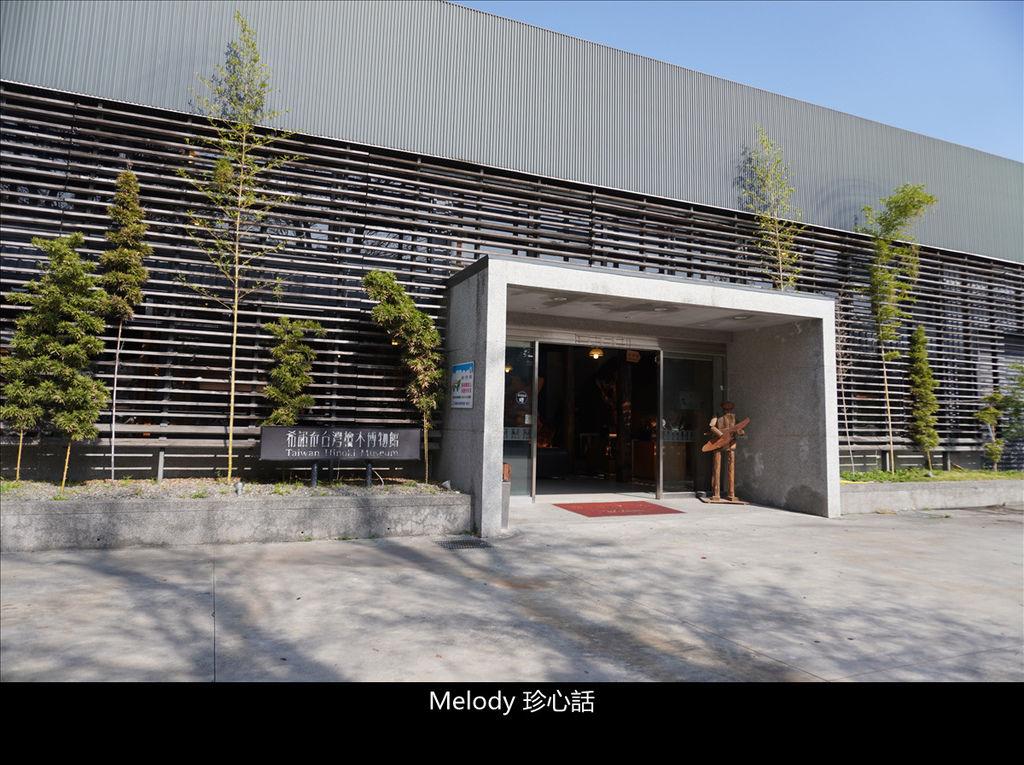 266 檜木博物館.jpg