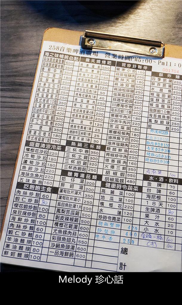 25 258音樂啤酒廣場菜單.jpg