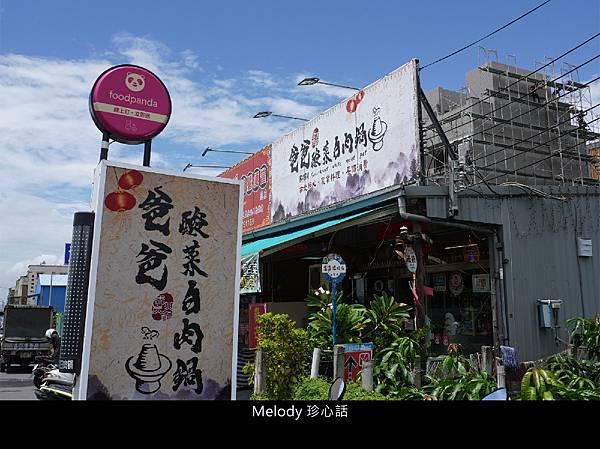 62 爸爸酸菜白肉鍋.jpg