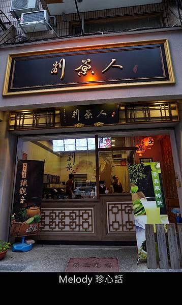 43 別茶人   手作  鮮茶.jpg