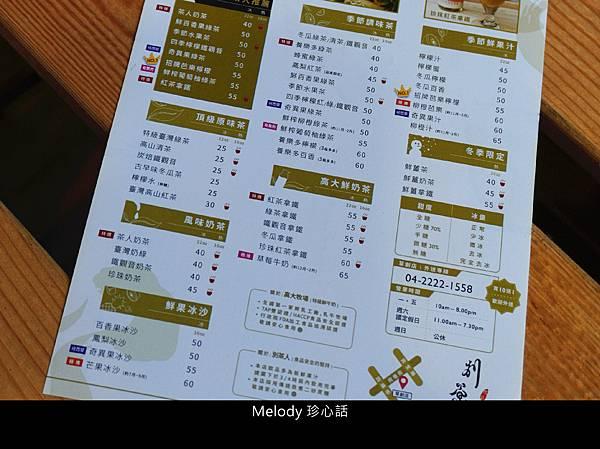 45 別茶人菜單.jpg