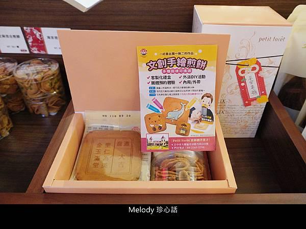 1717 手繪煎餅DIY.jpg