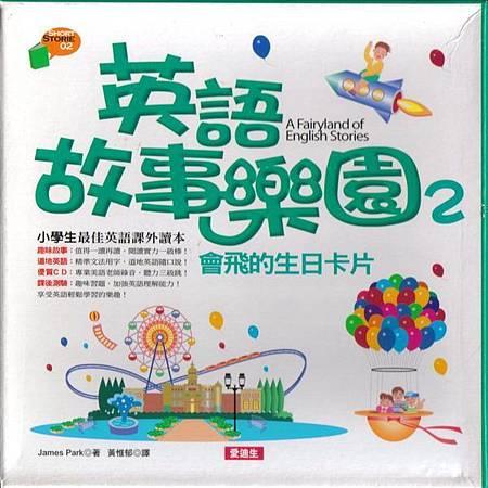 英語故事樂園2