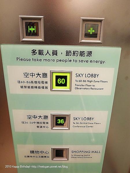 要轉電梯才能到85F