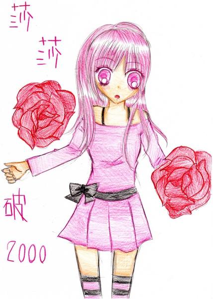 莎2000.jpg