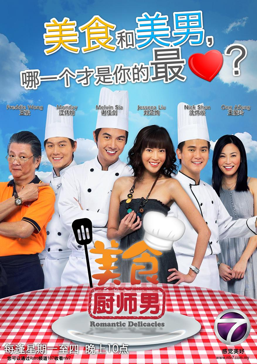 Poster of Romantic Delicacies 《美食厨师男》.jpg