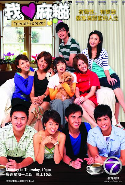 Poster Friends Forever_final1.jpg