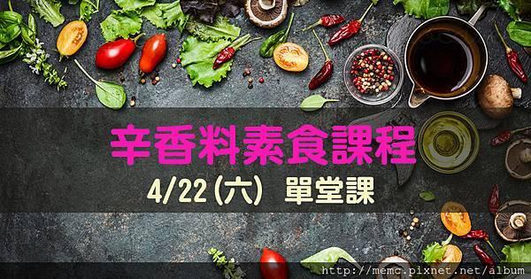 fb圖片-素食課程.jpg