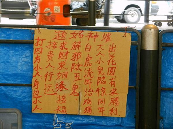 香港四日遊 536