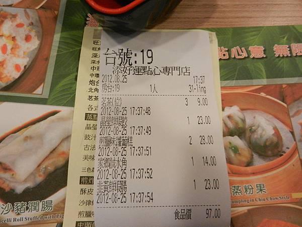香港四日遊 546