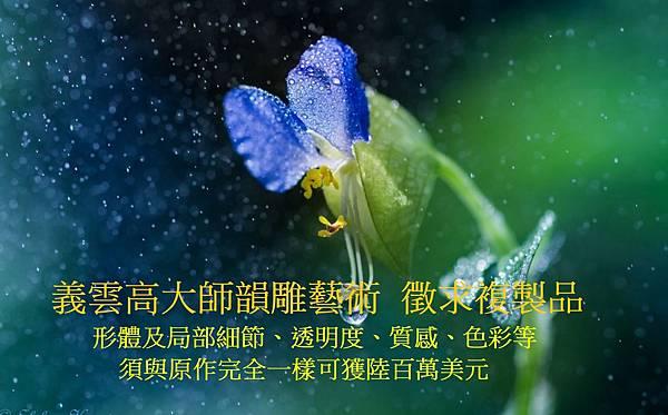 義雲高大師韻雕藝術  徵求複製品-2.jpg