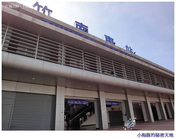 竹南站004