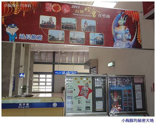 竹南站006