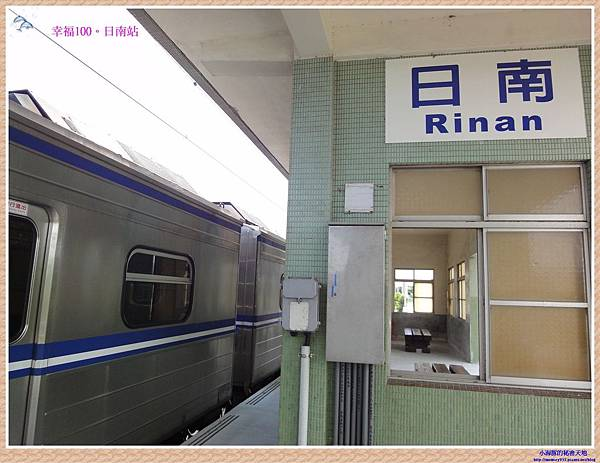 日南站-11
