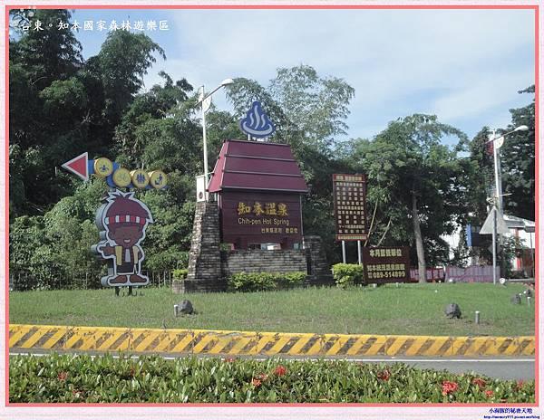 知本國家森林遊樂區-1