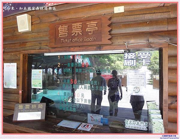 知本國家森林遊樂區-3