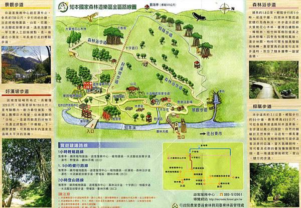 知本國家森林遊樂區-30