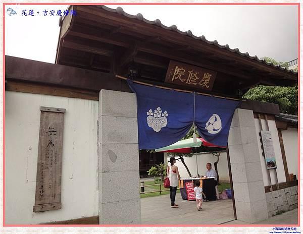 吉安慶修院-1