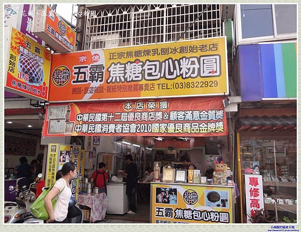 五霸焦糖包心粉圓-1