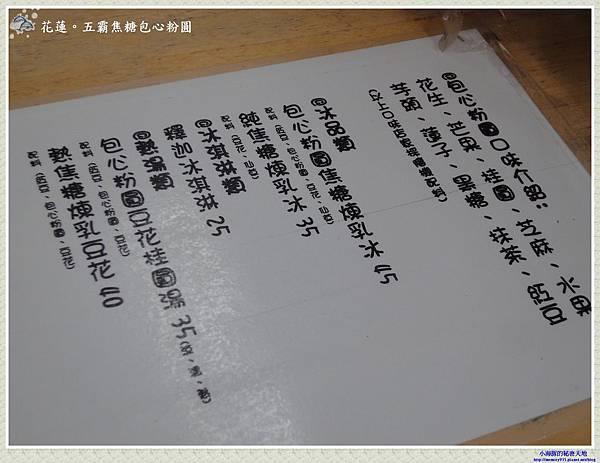 五霸焦糖包心粉圓-2