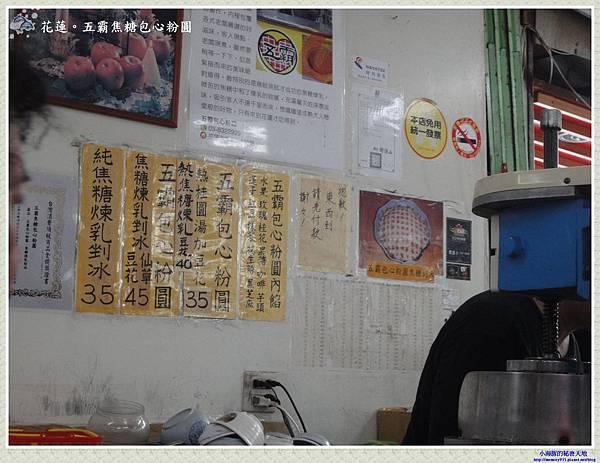 五霸焦糖包心粉圓-3