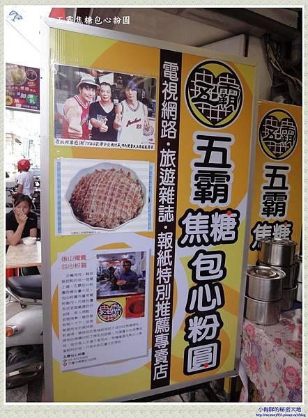 五霸焦糖包心粉圓-8