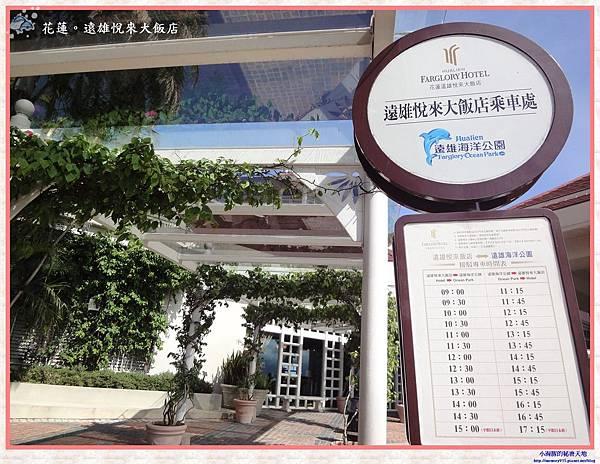 遠雄悅來飯店-15