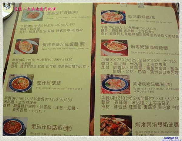 大溪地義式料理